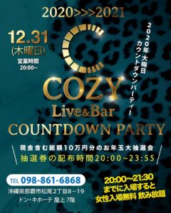 COUNTDOWN PATYカウントダウンパーティ2020|那覇市国際通り屋上COZY Live and Barlコージーライブアンドバー