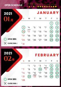 営業日カレンダー2021年1月2月|国際通りコージーライブアンドバーcozy live & bar