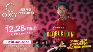 寿くんkotobukikun 2020-12-28|那覇市国際通り屋上COZY Live and Barlコージーライブアンドバー