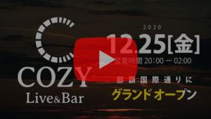 グランドオープン2020年12月25日|那覇市国際通り屋上COZY Live and Barlコージーライブアンドバー