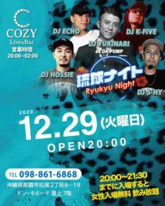 琉球ナイト2020-12-29|那覇市国際通り屋上COZY Live and Barlコージーライブアンドバー