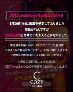 公演延期のお知らせ 君島かれん a.k.a Queen B with DJ YUMI|那覇市国際通り屋上COZY Live and Bar コージーライブアンドバー