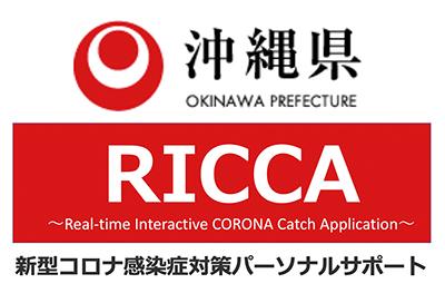 コージーライブアンドバーはRICCA 沖縄県-新型コロナ対策パーソナルサポートの登録事業者です