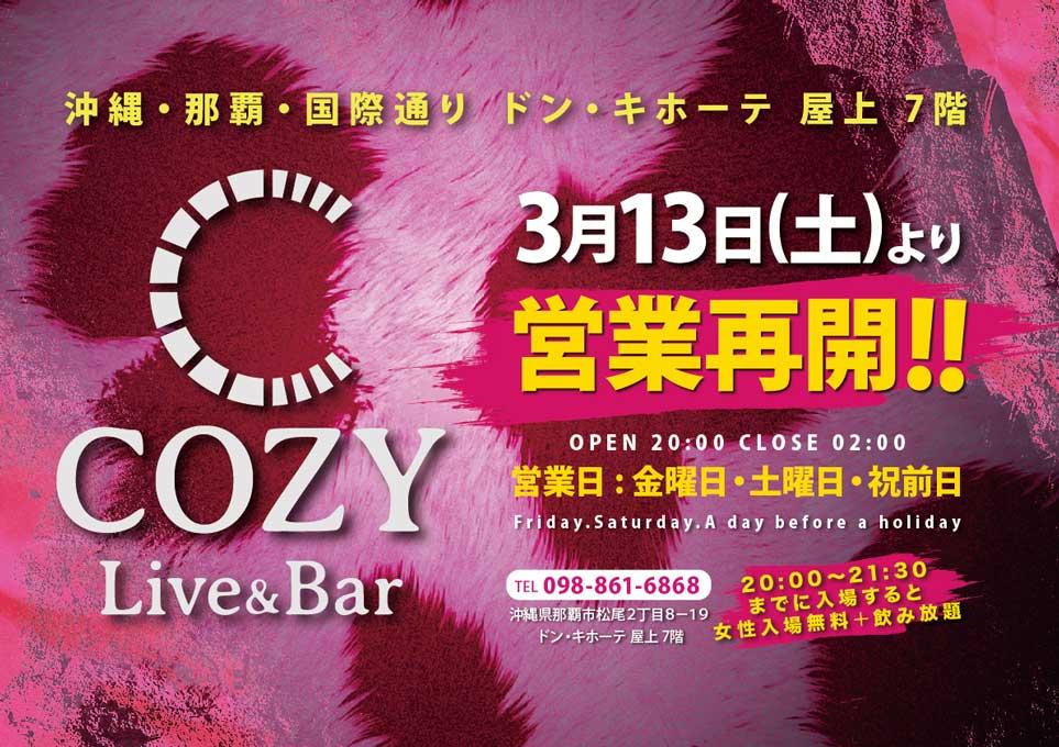 3月13日より営業再開|那覇市国際通り屋上COZY Live and Bar コージーライブアンドバー