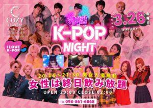 K-POP NIGHT 2021年3月26日|那覇市国際通り屋上COZY Live and Bar コージーライブアンドバー