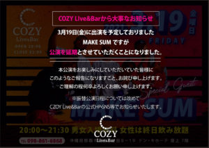 公演延期のお知らせ MAKE SUM 2021年3月19日|那覇市国際通り屋上COZY Live and Bar コージーライブアンドバー
